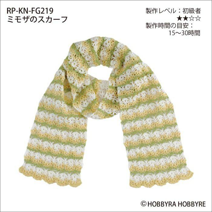 ミモザのスカーフ(レシピ)